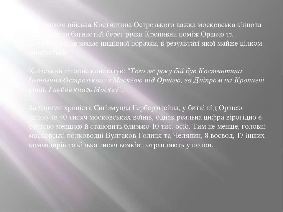 Під тиском війська Костянтина Острозького важка московська кіннота відступає ...