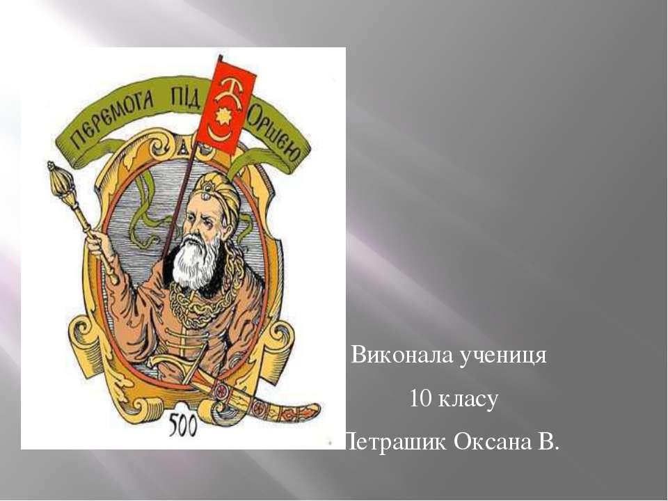 Виконала учениця 10 класу Петрашик Оксана В.