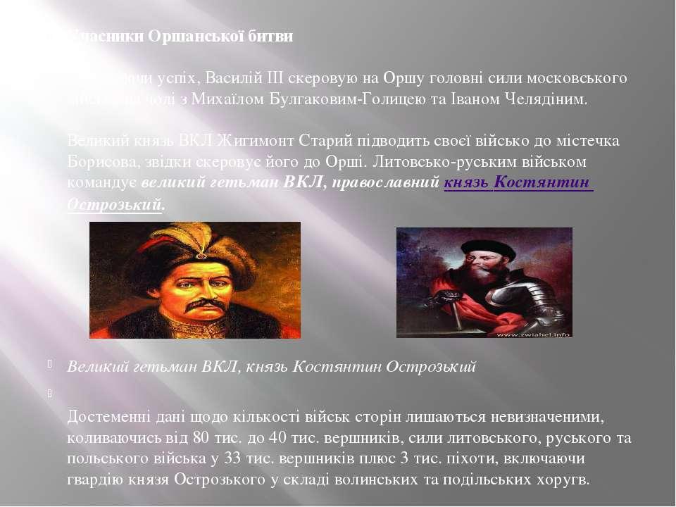 Учасники Оршанської битви Розвиваючи успіх, Василій ІІІ скеровую на Оршу голо...