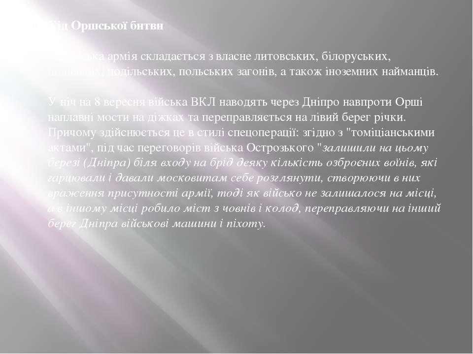 Хід Оршської битви Литовська армія складається з власне литовських, білоруськ...