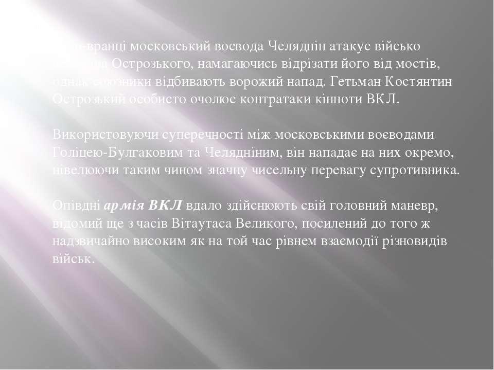 Рано-вранці московський воєвода Челяднін атакує військо гетьмана Острозького,...