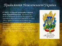 Прийняття Незалежності України У 1990 р. в Україні розпочався перший етап дер...