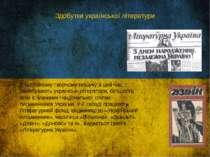 Здобутки української літератури У постійному творчому пошуку в цей час перебу...