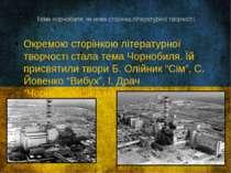 Тема Чорнобиля, як нова сторінка літературної творчості Окремою сторінкою літ...