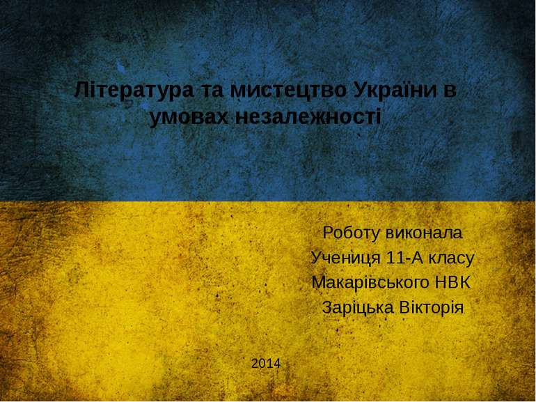Література та мистецтво України в умовах незалежності Роботу виконала Учениця...