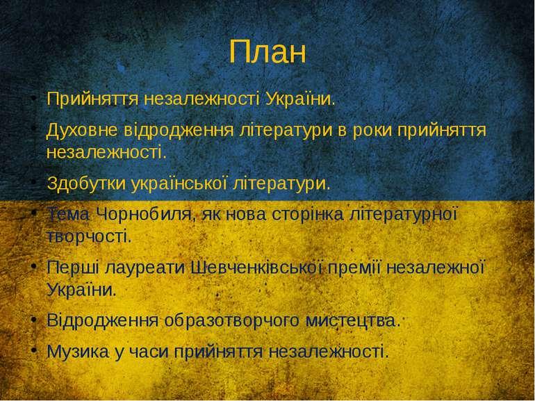 План Прийняття незалежності України. Духовне відродження літератури в роки пр...