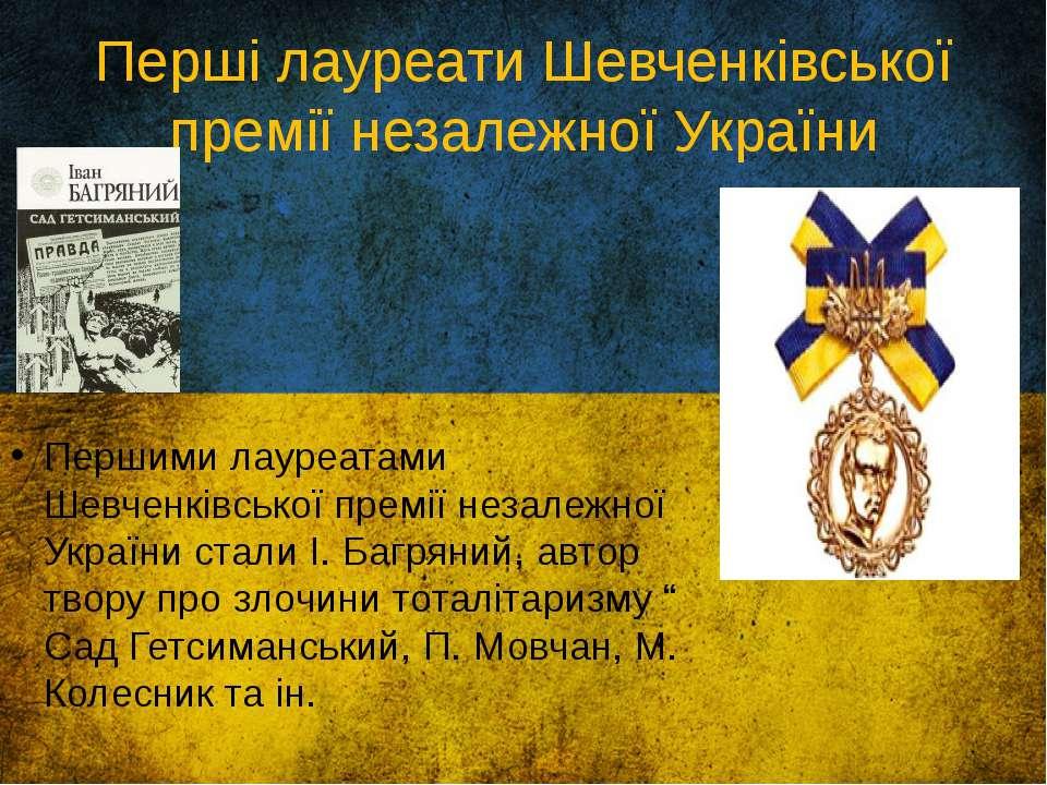 Першими лауреатами Шевченківської премії незалежної України стали І. Багряний...