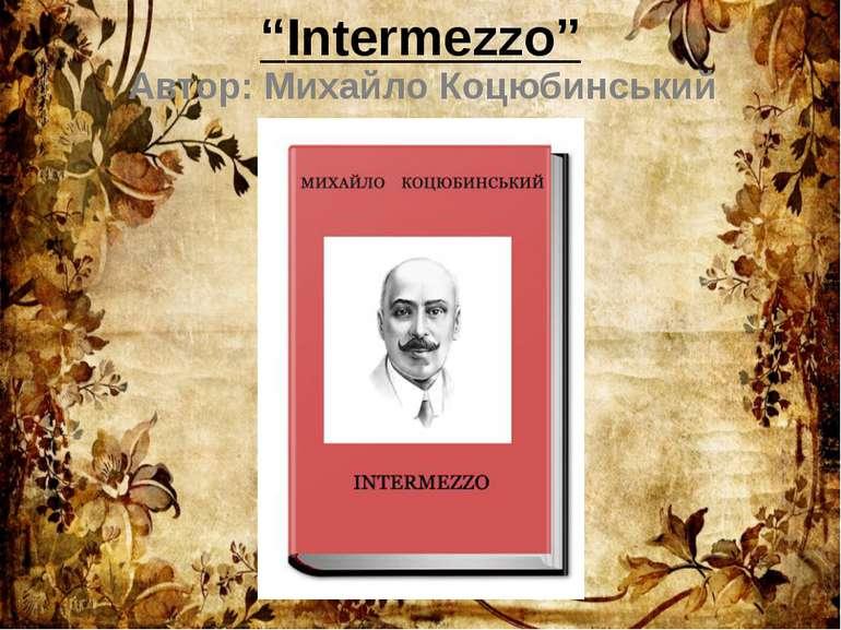 """""""Intermezzo"""" Автор: Михайло Коцюбинський"""