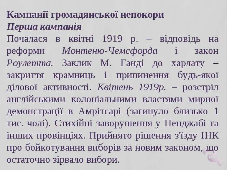 Кампанії громадянської непокори Перша кампанія Почалася в квітні 1919 р. – ві...
