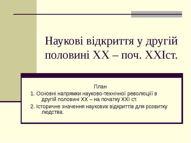 Наукові відкриття у другій половині ХХ – поч. ХХІст. План 1. Основні напрямки...