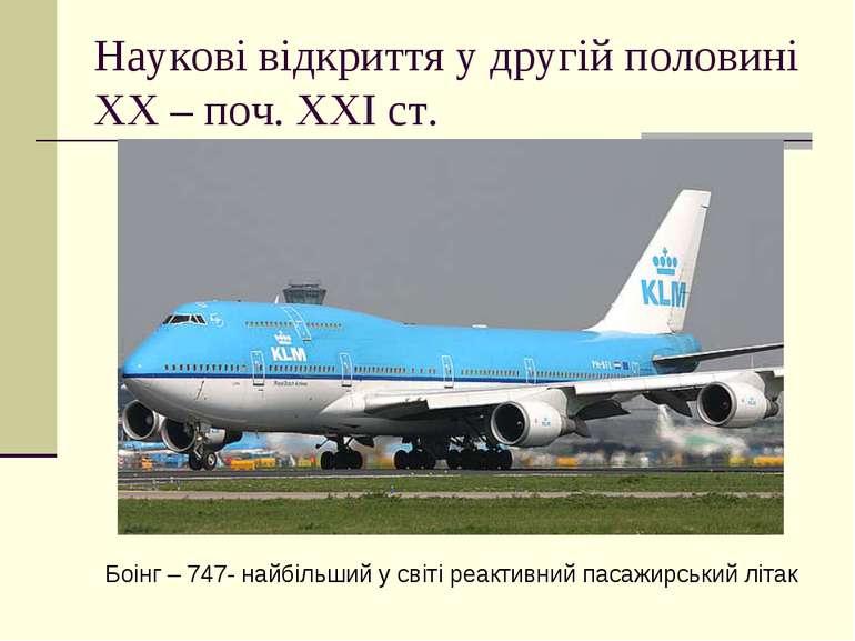 Наукові відкриття у другій половині ХХ – поч. ХХІ ст. Боінг – 747- найбільший...