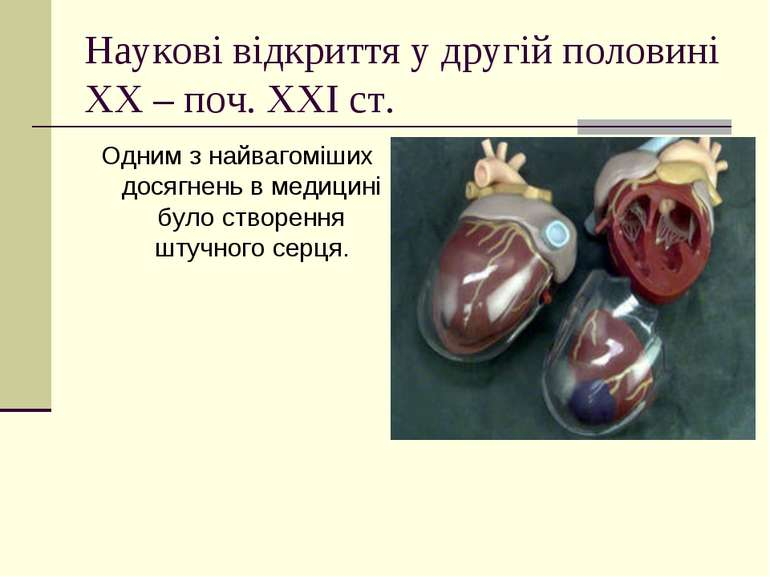 Наукові відкриття у другій половині ХХ – поч. ХХІ ст. Одним з найвагоміших до...