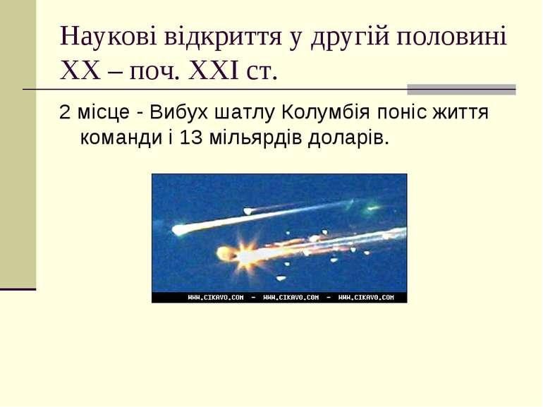 Наукові відкриття у другій половині ХХ – поч. ХХІ ст. 2 місце - Вибух шатлу К...