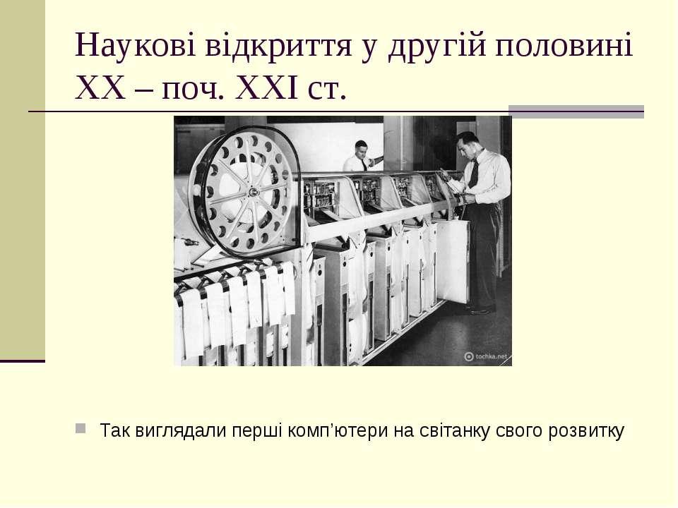Наукові відкриття у другій половині ХХ – поч. ХХІ ст. Так виглядали перші ком...
