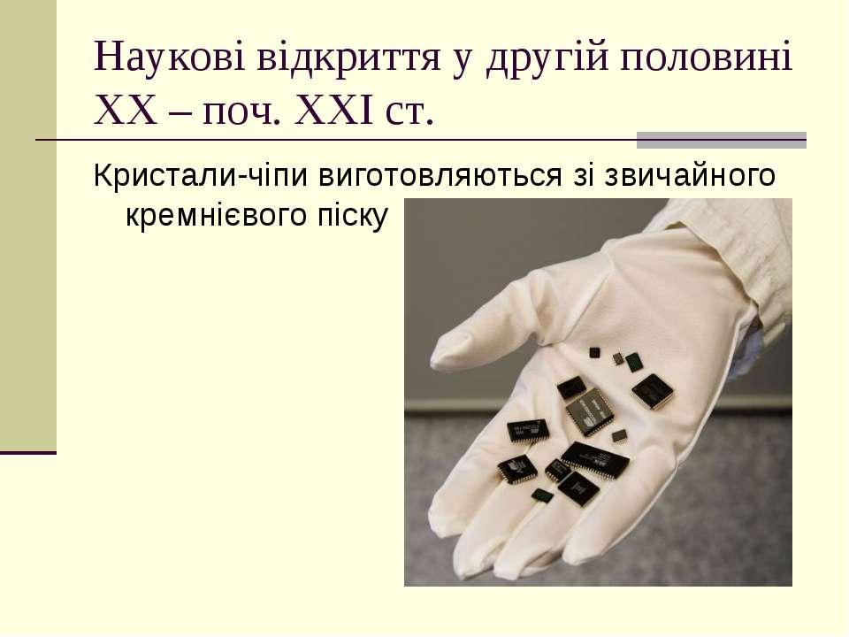 Наукові відкриття у другій половині ХХ – поч. ХХІ ст. Кристали-чіпи виготовля...