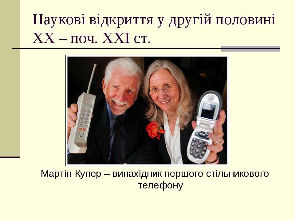 Наукові відкриття у другій половині ХХ – поч. ХХІ ст. Мартін Купер – винахідн...