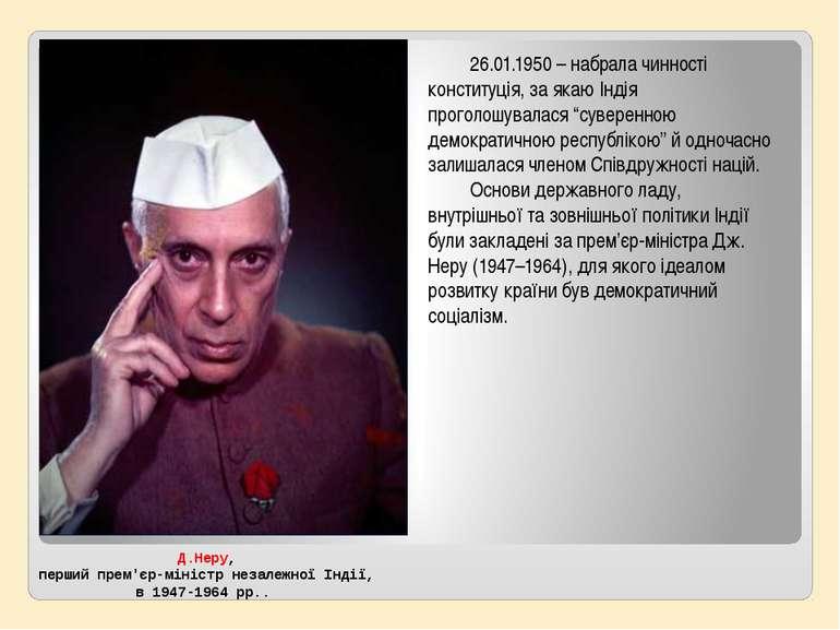 """26.01.1950 – набрала чинності конституція, за якаю Індія проголошувалася """"сув..."""