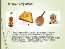 Музичні інструменти Народні музики грали також на цимбалах, сопілках, скрипка...