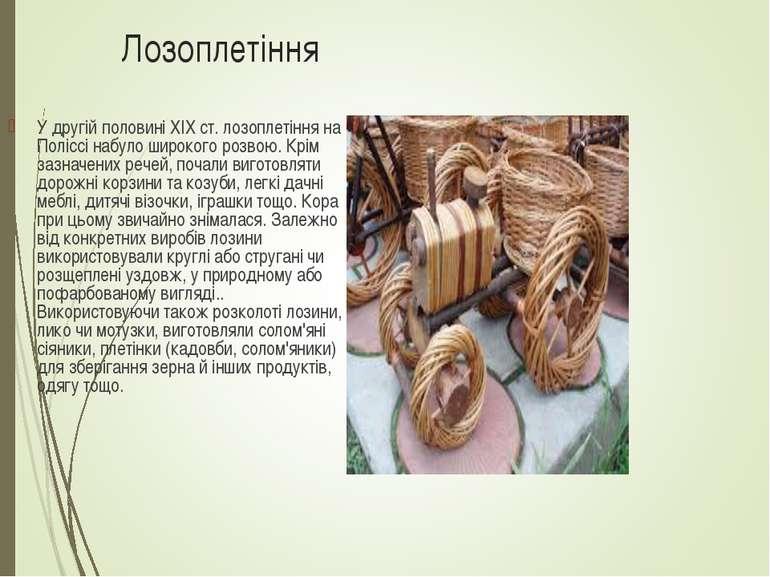 Лозоплетіння У другій половині XIX ст. лозоплетіння на Поліссі набуло широког...