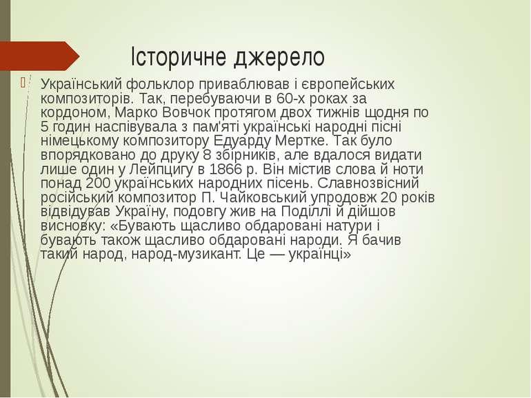Історичне джерело Український фольклор приваблював і європейських композиторі...