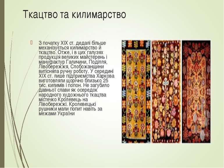 Ткацтво та килимарство З початку ХІХ ст. дедалі більше механізується килимарс...