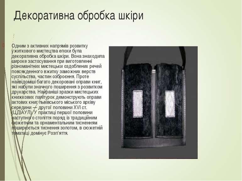 Декоративна обробка шкіри Одним з активних напрямів розвитку ужиткового мисте...