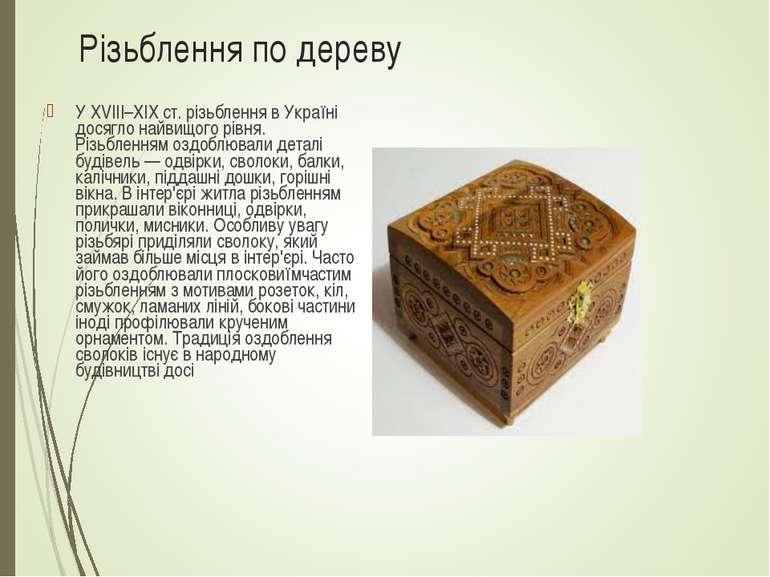 Різьблення по дереву У XVIII–XIX ст. різьблення в Україні досягло найвищого р...