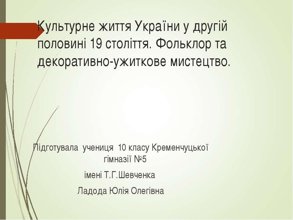 Культурне життя України у другій половині 19 століття. Фольклор та декоративн...