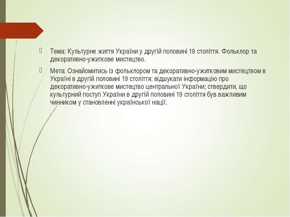 Тема: Культурне життя України у другій половині 19 століття. Фольклор та деко...