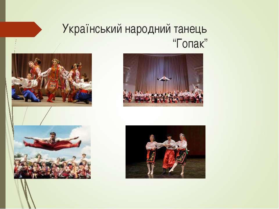 """Український народний танець """"Гопак"""""""