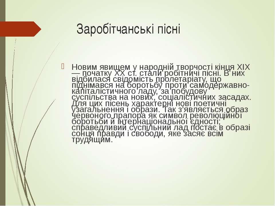 Заробітчанські пісні Новим явищем у народній творчості кінця XIX — початку XX...