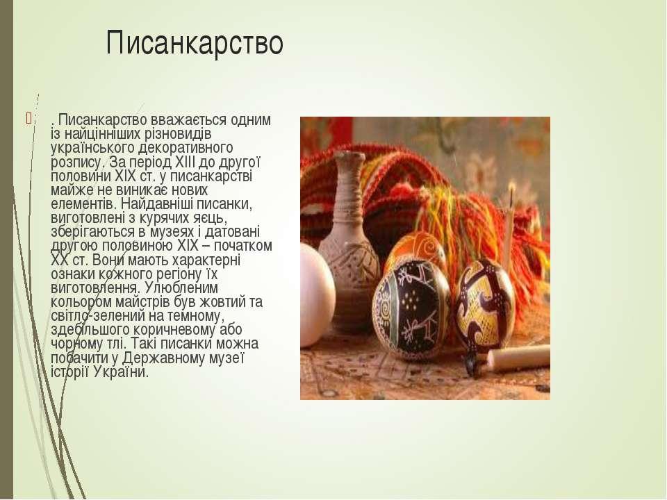 Писанкарство . Писанкарство вважається одним із найцінніших різновидів україн...