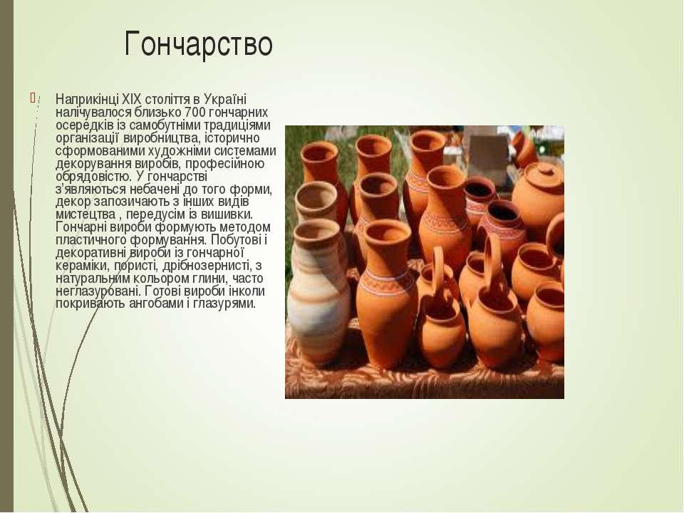 Гончарство Наприкінці ХІХ століття в Україні налічувалося близько 700 гончарн...