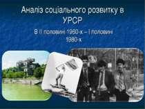 Аналіз соціального розвитку в УРСР В II половині 1960-х – I половині 1980-х