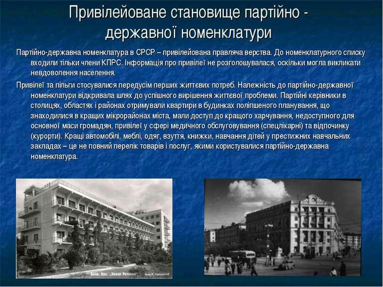 Привілейоване становище партійно - державної номенклатури Партійно-державна н...