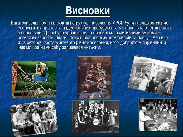 Висновки Багаточисельні зміни в складі і структурі населення УРСР були наслід...