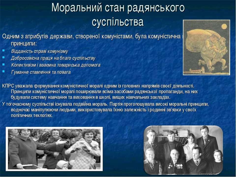 Моральний стан радянського суспільства Одним з атрибутів держави, створеної к...