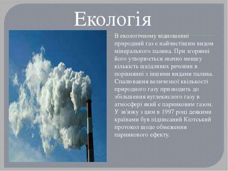 Екологія В екологічному відношенні природний газ є найчистішим видом мінераль...