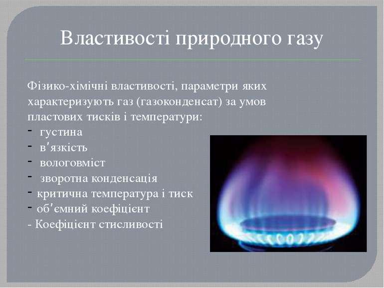 Властивості природного газу Фізико-хімічні властивості, параметри яких характ...
