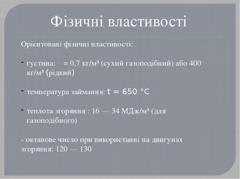 Фізичні властивості Орієнтовані фізичні властивості: густина: ρ = 0,7 кг/м³ (...