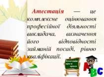 Атестація — це комплексне оцінювання професійної діяльності викладача, визнач...