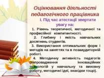 Оцінювання діяльності педагогічного працівника І. Під час атестації звертати ...