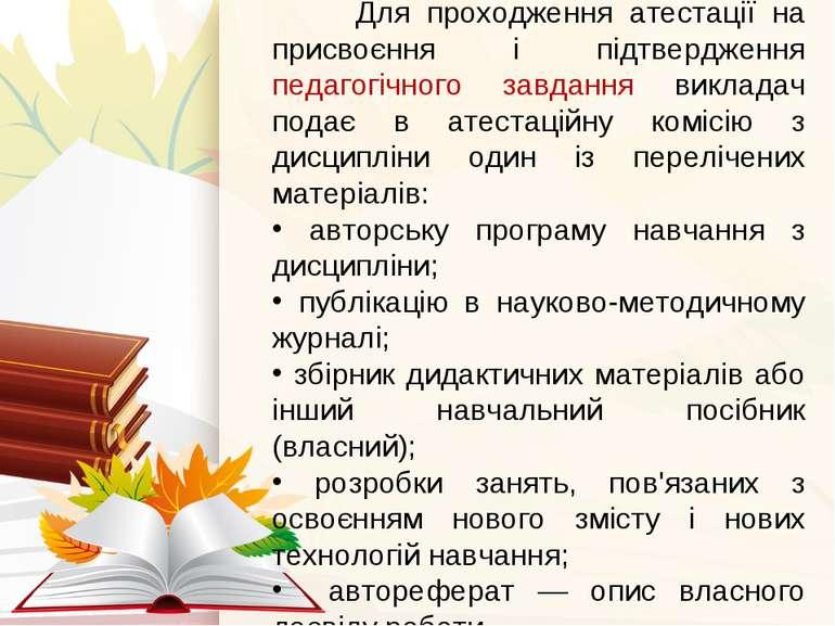 Для проходження атестації на присвоєння і підтвердження педагогічного завданн...