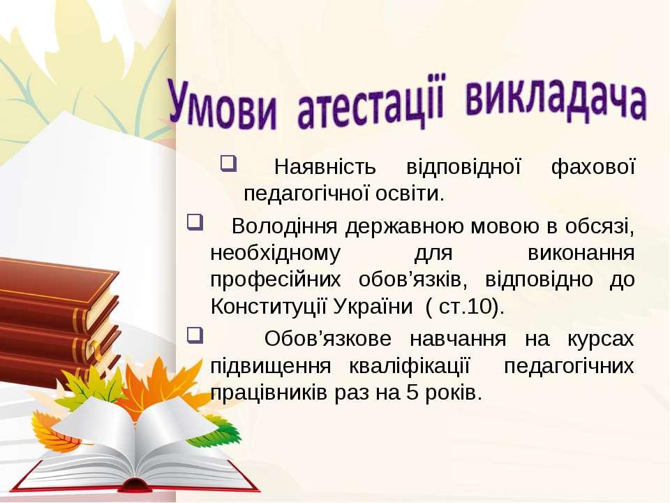 Наявність відповідної фахової педагогічної освіти. Володіння державною мовою ...