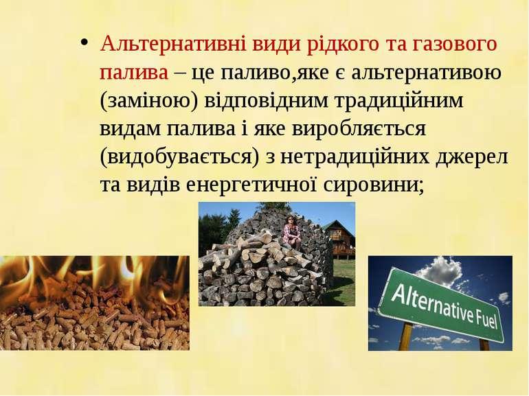 Альтернативні види рідкого та газового палива – це паливо,яке є альтернативою...