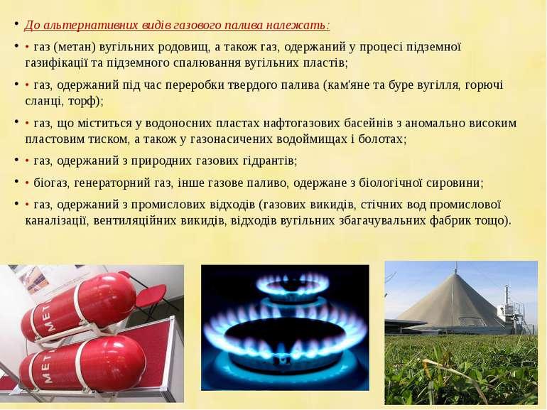 До альтернативних видів газового палива належать: • газ (метан) вугільних род...