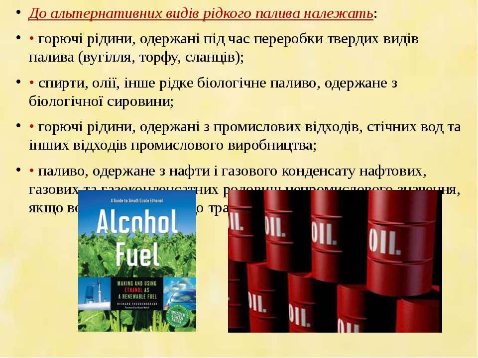 До альтернативних видів рідкого палива належать: • горючі рідини, одержані пі...
