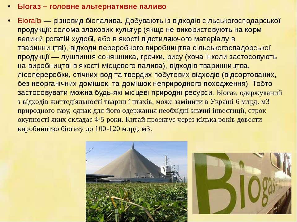 Біогаз – головне альтернативне паливо Біога з — різновид біопалива. Добувають...