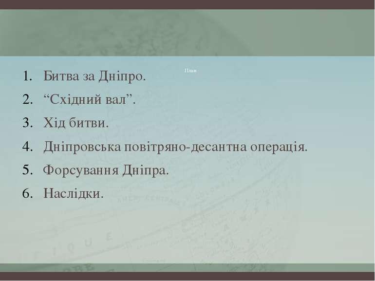 """План Битва за Дніпро. """"Східний вал"""". Хід битви. Дніпровська повітряно-десантн..."""