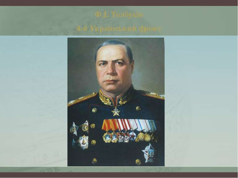 Ф.І. Толбухін 4-й Український фронт